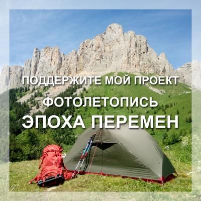 """Запуск проекта Фотолетопись """"Эпоха перемен"""""""