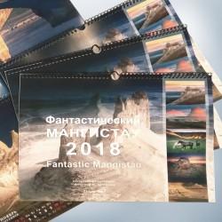 """Календарь """"Фантастический Мангистау"""""""