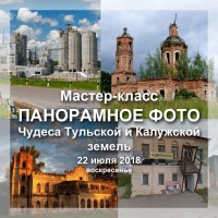 "Фототур ""Мастер-класс по панорамной фотосъёмке - 22.07.2018"""
