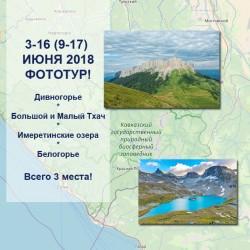 """Фототур """"Кавказ 2018"""""""