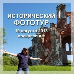 """Исторический фототур """"Ржевский рубеж"""""""
